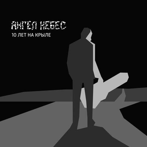 Ангел НеБес выпустил юбилейный альбом, записанный вместе с Шевчуком, Чижом и Чёртом