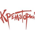 """Конкурс ко дню рождения группы """"Крематорий"""""""