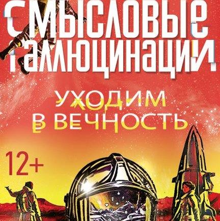 Смысловые галлюцинации ушли в вечность на последнем концерте в Москве