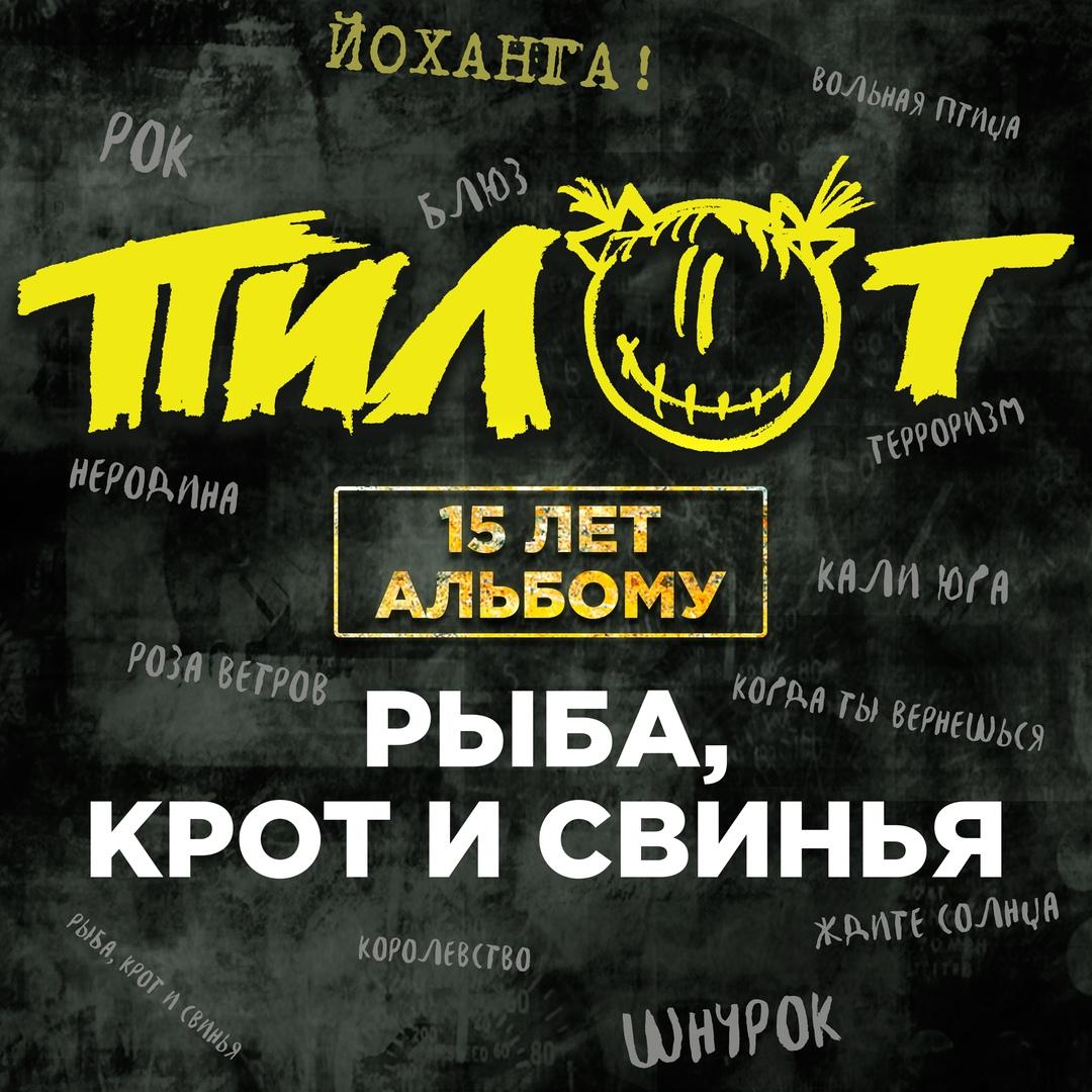 """Пилот отправится в тур к 15-летию альбома """"Рыба, крот и свинья"""""""
