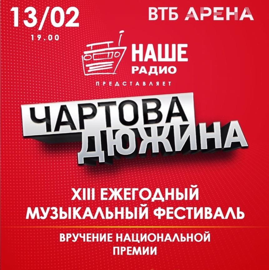 """Премия """"Чартова дюжина"""" вернётся в Москву"""
