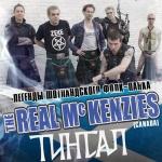 Легенды шотландского фолк-панка The Real McKenzies дадут коцерты в Москве и Санкт-Петербурге!