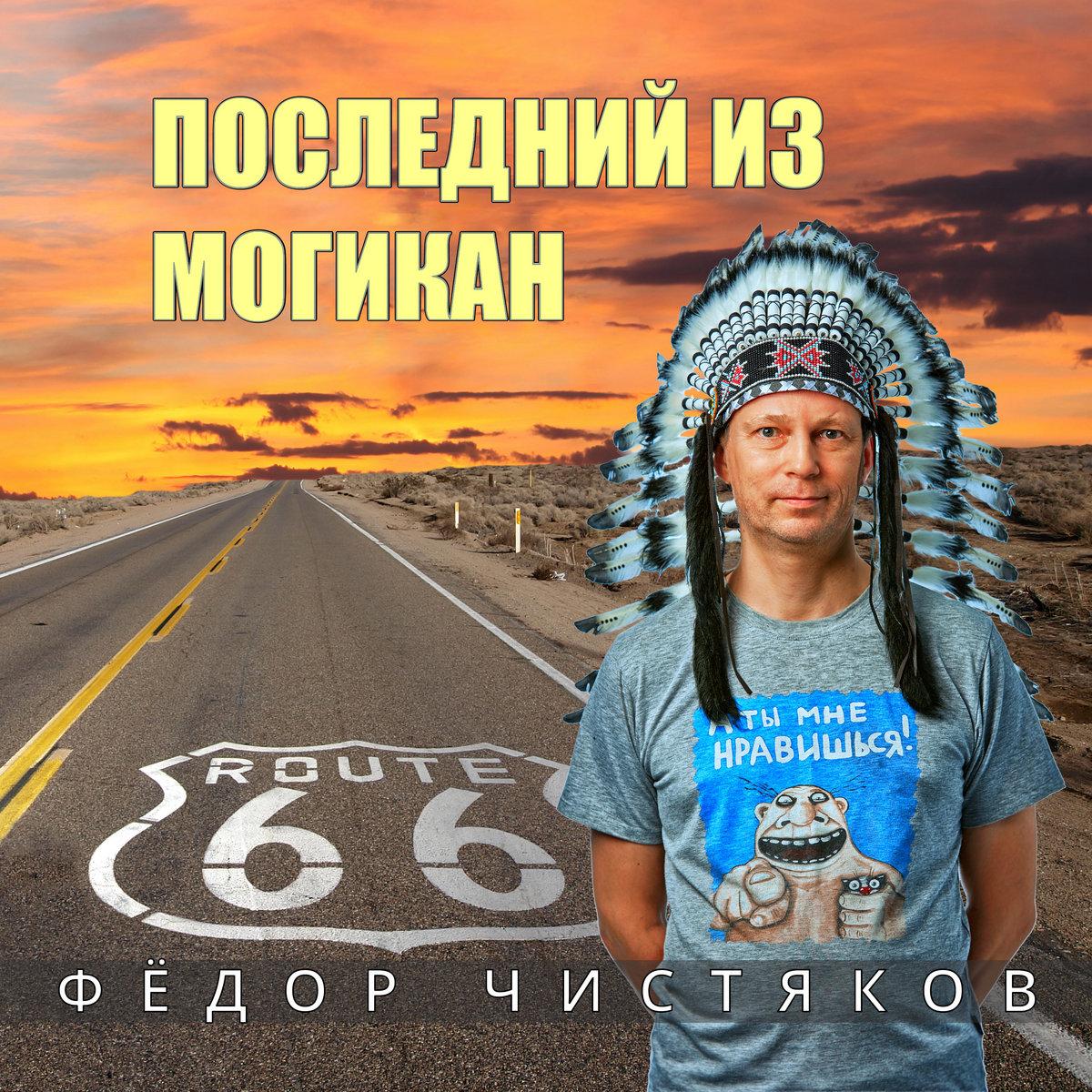 Фёдор Чистяков показал заглавную песню нового альбома