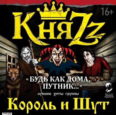 Группа КняZz почтит память Михаила Горшенёва большими концертами