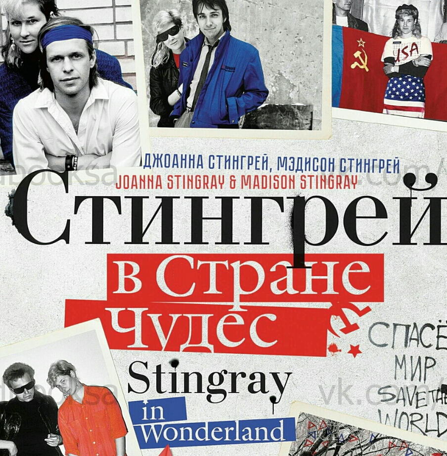 Выходит биография Джоанны Стингрей