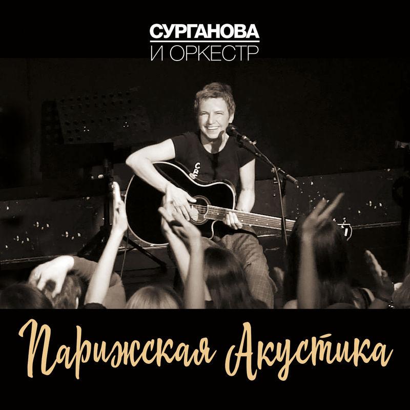"""Сурганова и оркестр выпустили """"Парижскую акустику"""""""