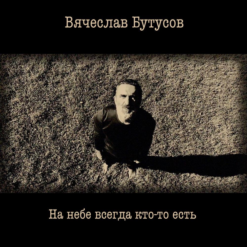 """Вячеслав Бутусов рассказал, что """"На небе всегда кто-то есть"""""""