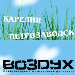 """Петрозаводск остался без """"Воздуха"""""""