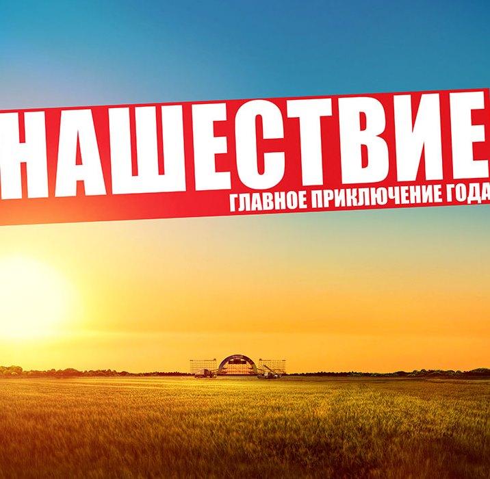"""""""Нашествие"""" объявило даты проведения"""
