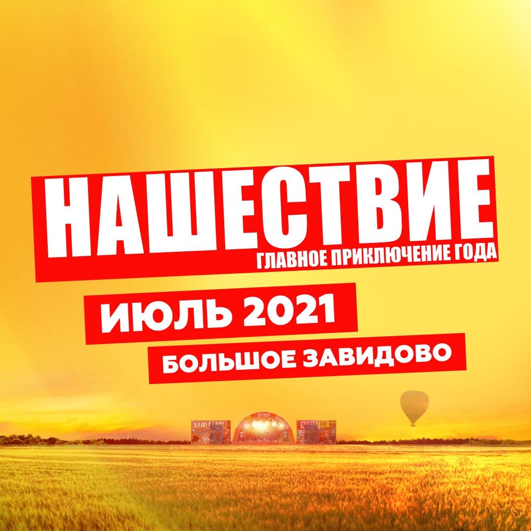 """""""Нашествие-2020"""" не состоится"""