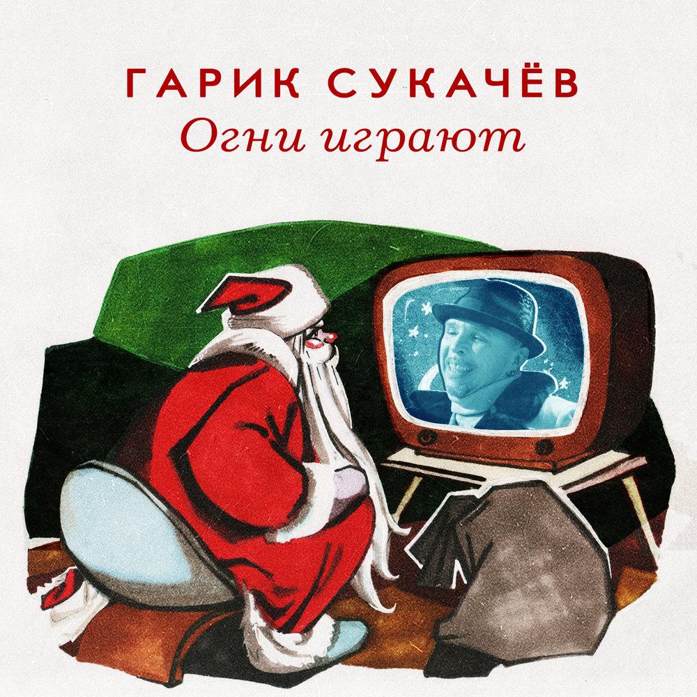 Гарик Сукачёв посвятил новогоднюю песню Москве
