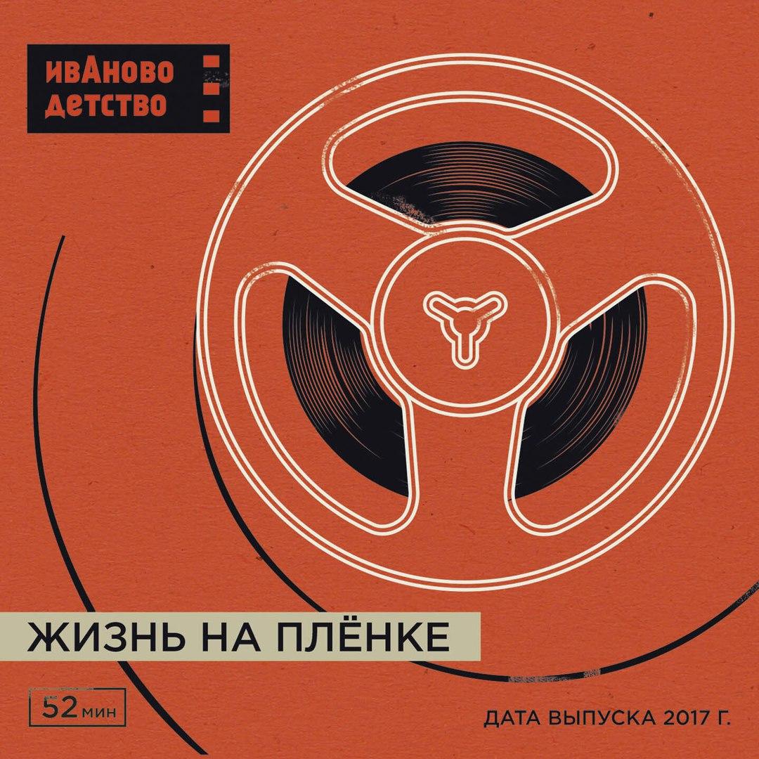 Лидер группы Торба-на-Круче выпустил сольный альбом проекта ИвАново детство