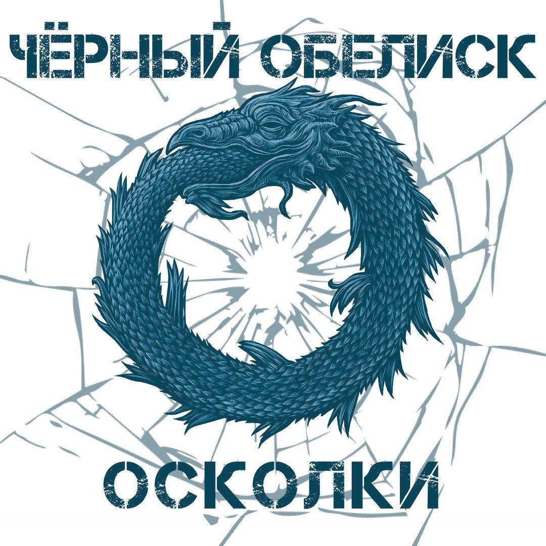 Чёрный обелиск представил первый сингл с акустического альбома