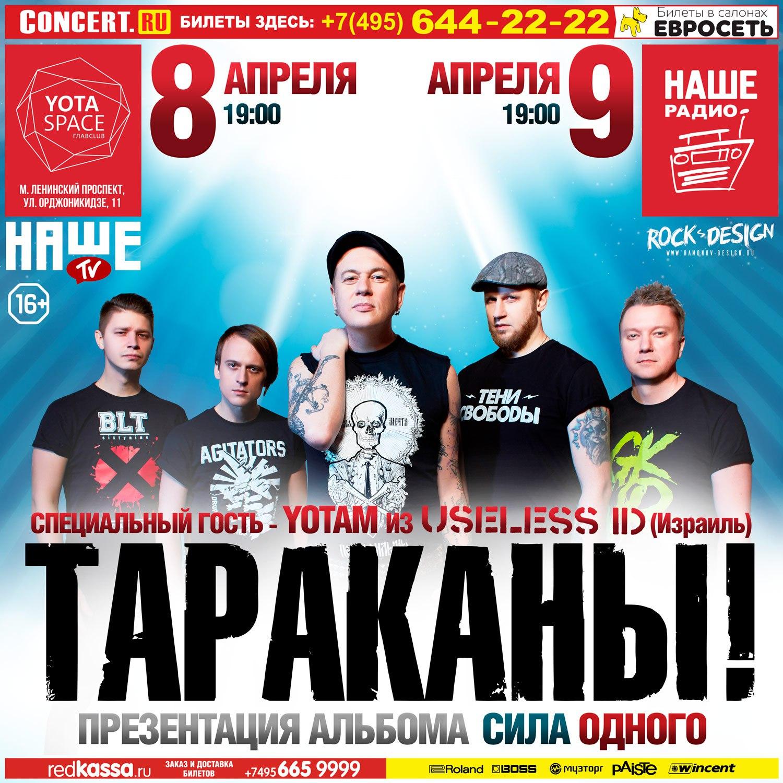 """Тараканы! сыграли московскую презентацию альбома """"Сила одного"""""""