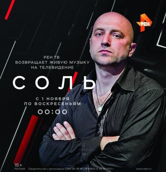 """Музыкальное шоу """"Соль"""" возвращается на РЕН-ТВ"""