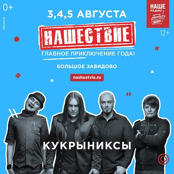 """Последний концерт Кукрыниксов состоится на """"Нашествии"""""""