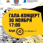 Победители фестиваля РОК-ИММУНИТЕТ-2013 выйдут на сцену А2