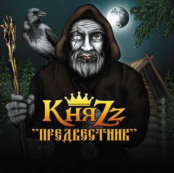 КняZz выпустил «Предвестника» в сеть