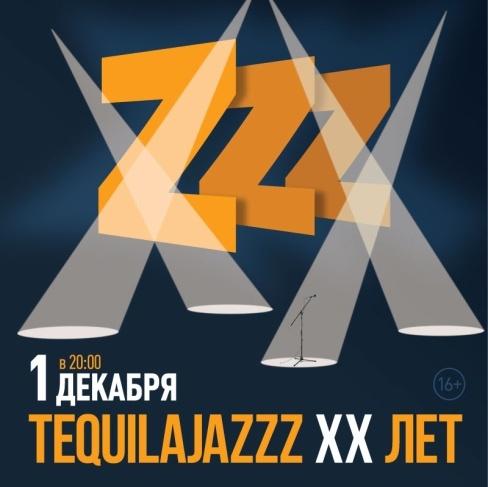 """Группа Tequilajazzz вернулась на один концерт, чтобы отметить своё 20-летие в """"Главclub"""""""