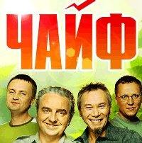 Владимир Шахрин отметил День рождения летним концертом группы ЧайФ в Москве