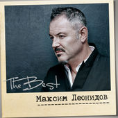 Максим Леонидов выпускает сборник лучших песен
