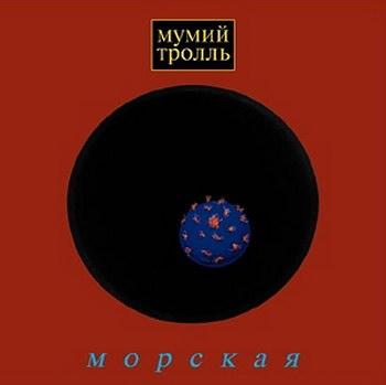 "Мумий Тролль переиздаст альбом ""Морская"""