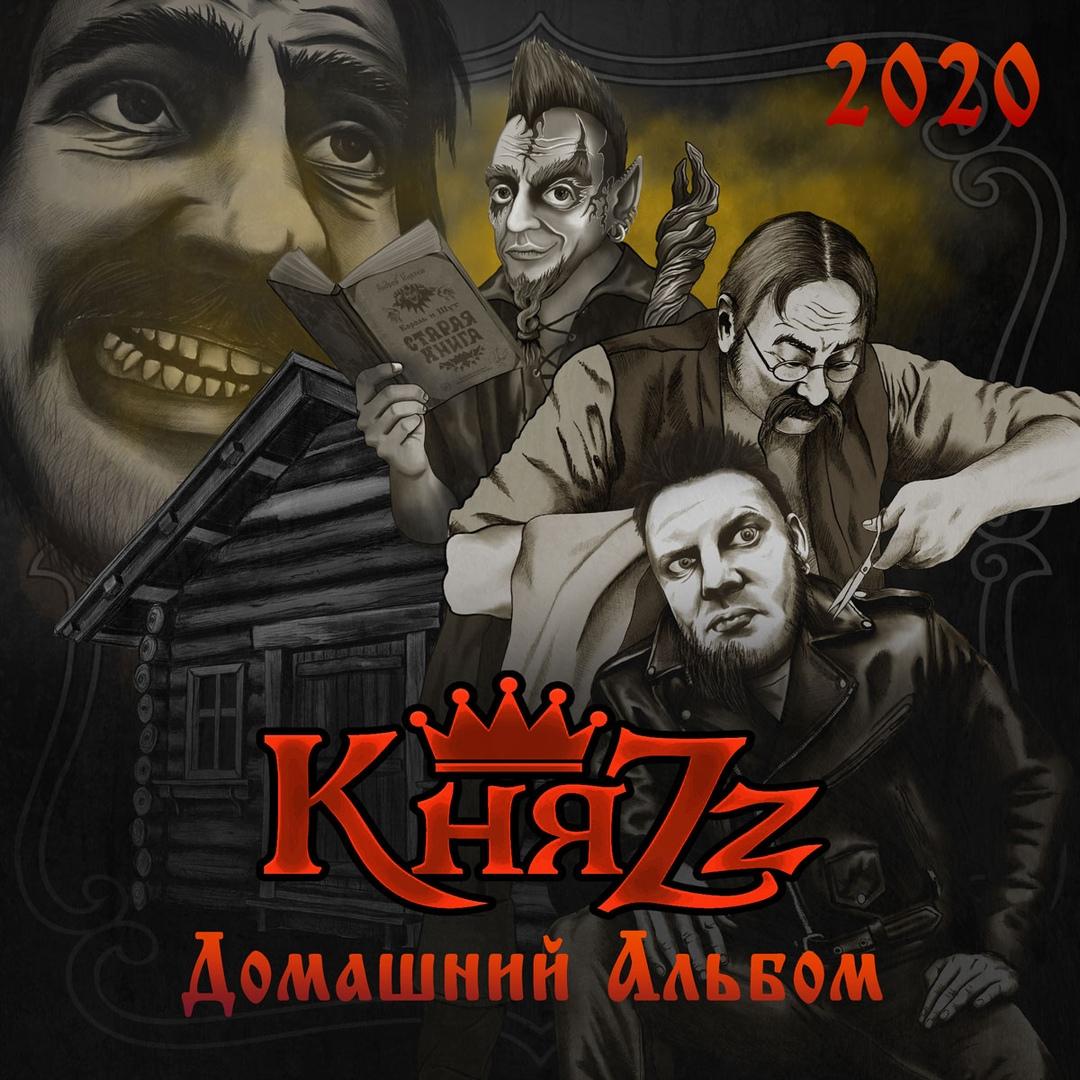 """КняZz выпустил """"Домашний альбом"""""""
