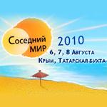 Участники Фестиваля «Соседний МИР – 2010» среди молодых российских команд
