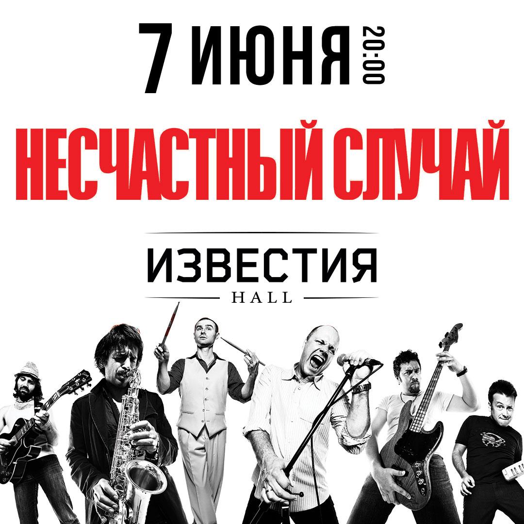 Несчастный Случай сыграл старые и новые песни на летнем концерте в Москве