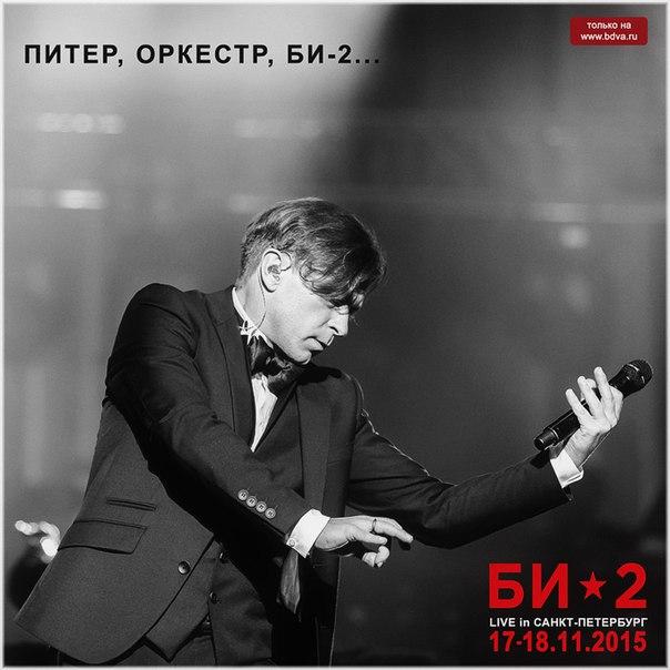 Би-2 выложили в интернет концерт с симфоническим оркестром