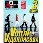 3 июня Воплі Відоплясова в клубе «Зал Ожидания»