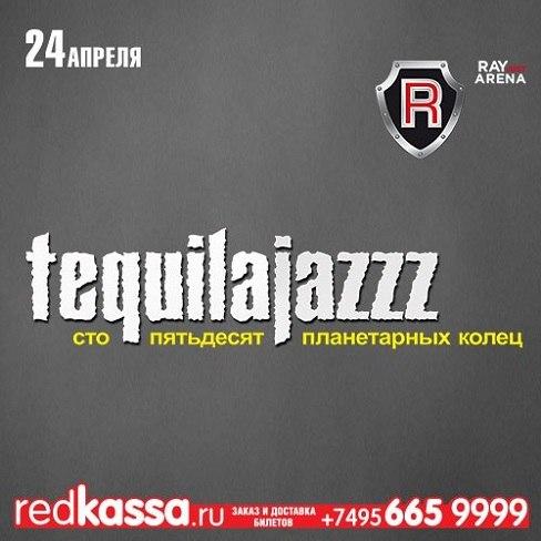 Конкурс! rRock.ru разыгрывает билет на концерт группы Tequilajazzz