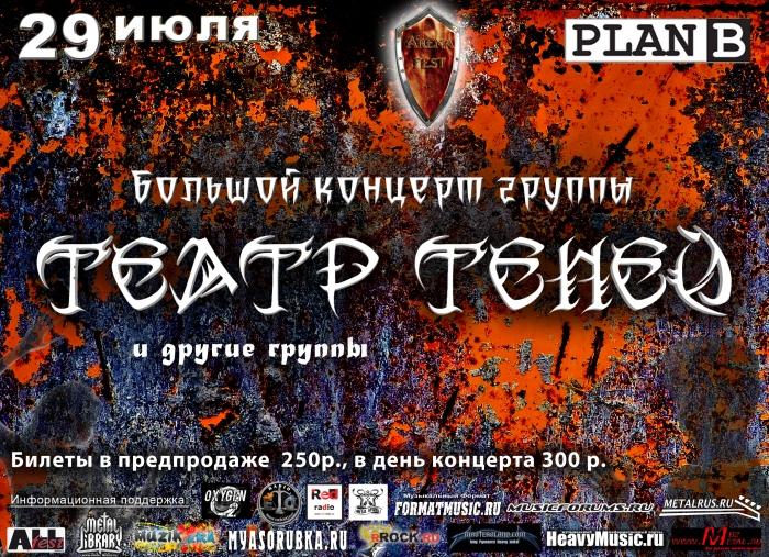 """Театр теней 29 июля в московском клубе """"Plan B"""""""