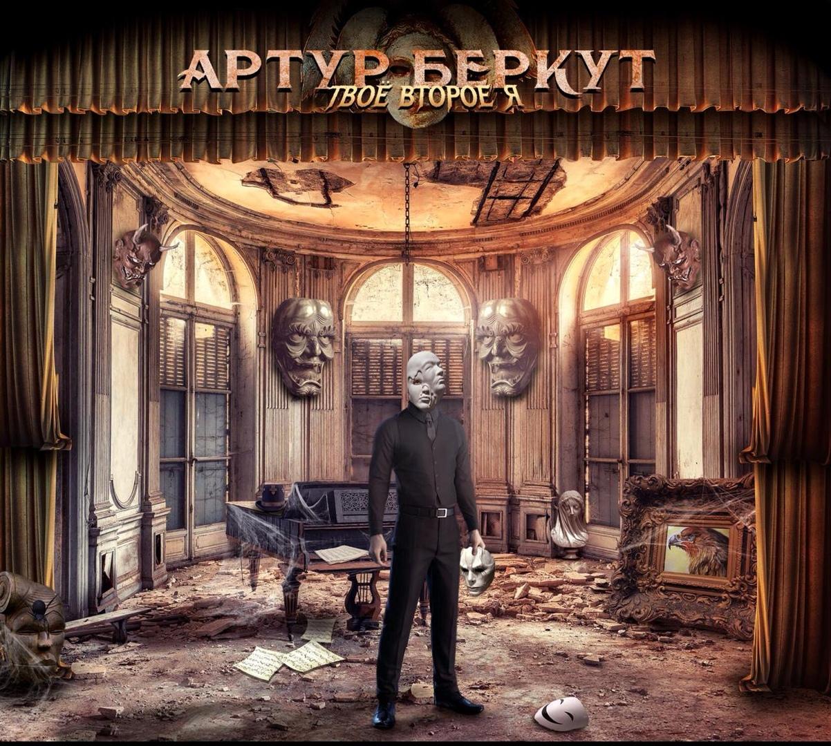 Артур Беркут выпустил альбом досрочно