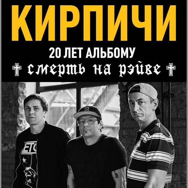 """Кирпичи отметили 20-летие альбома """"Смерть на рейве"""""""