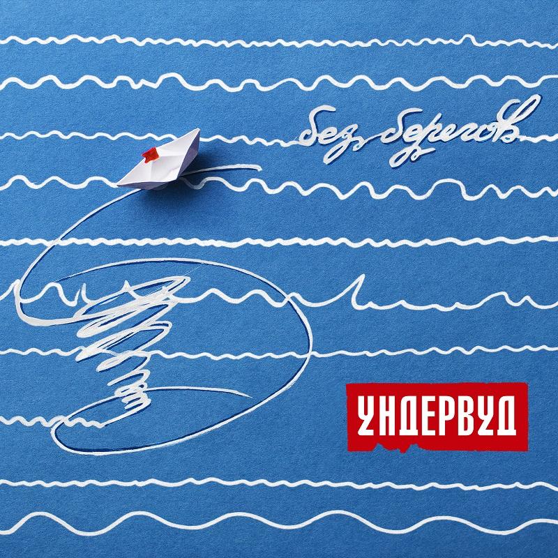 Ундервуд выложил новый альбом в сеть