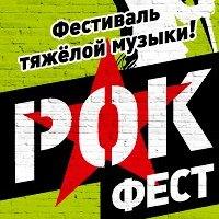 Два московских рок-фестиваля перенесены на следующий год