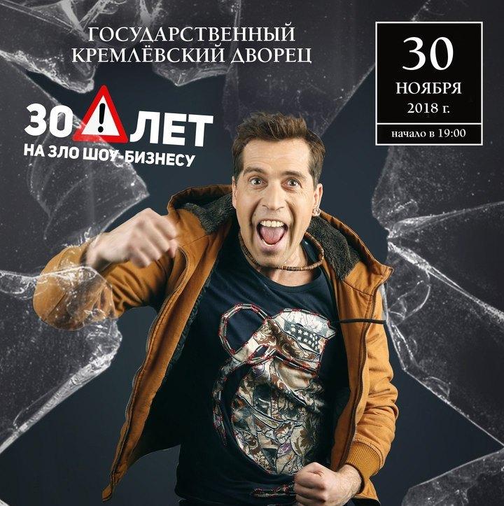 """Ногу Свело! отметили """"30 лет назло шоу-бизнесу"""" в Кремле"""