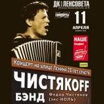 11 апреля Федор Чистяков выступит в ДК Ленсовета