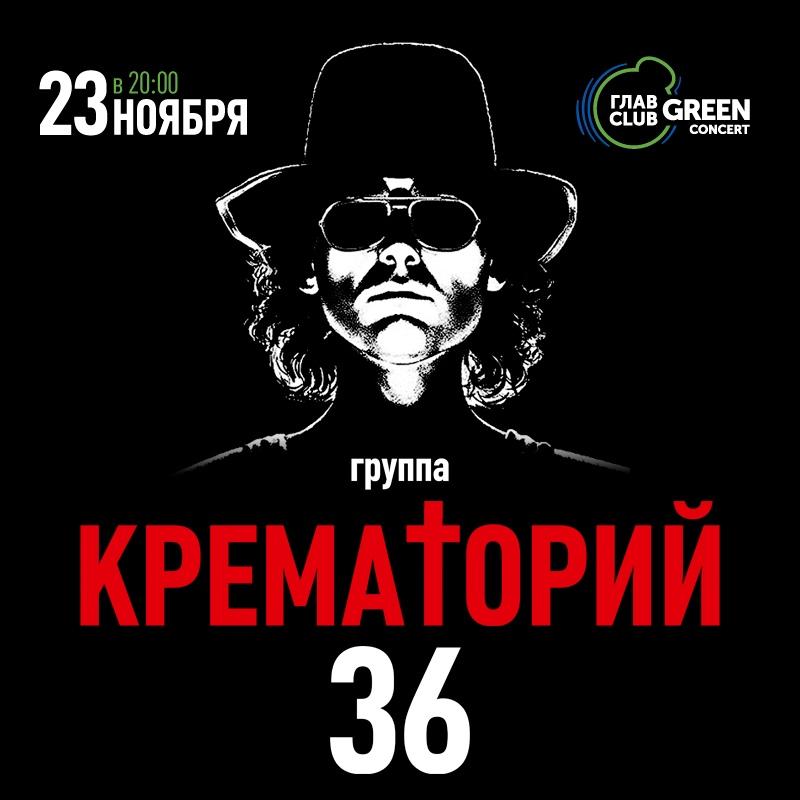 Крематорий отпраздновал 36-летие большим концертом в Москве