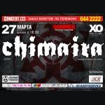 """Chimaira (США) 27 марта в клубе """"X.O."""""""
