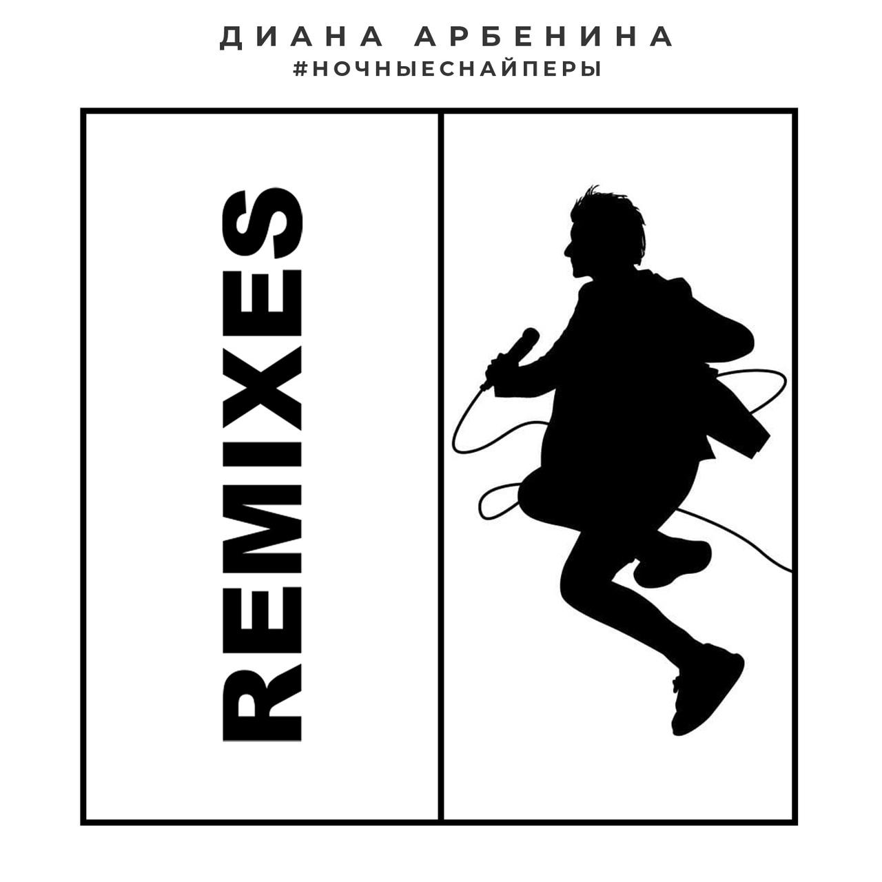 Альбом ремиксов от Ночных Снайперов