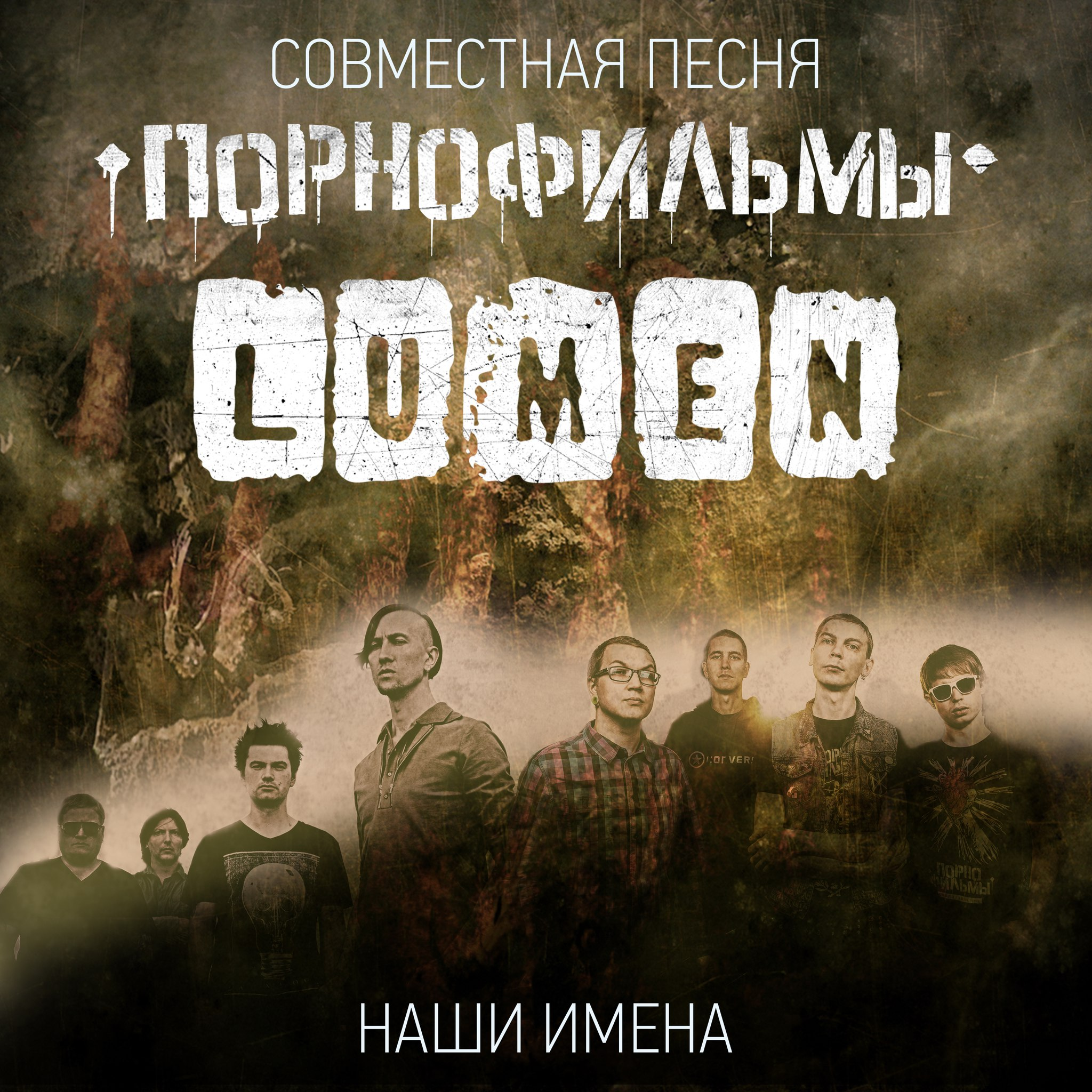 Lumen и Порнофильмы записали совместную песню
