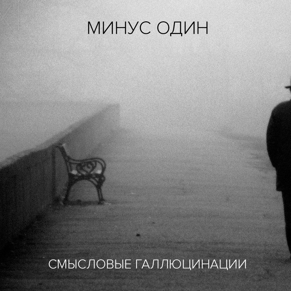 Смысловые галлюцинации выпустили инструментальный альбом
