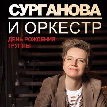 Сурганова и оркестр сделают из «Игры в классики» концертный DVD