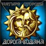 "Дорога Водана / миньен ""Четыре стороны"""