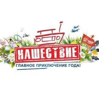 "Неделя ""Нашествия-2016"" на РЕН-ТВ"