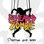 Новая песня Beheaded Zombie стартует в ротации Прогресс.ФМ