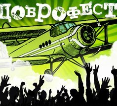 """26, 27 и 28 июня в Ярославской области пройдёт фестиваль """"Доброфест"""""""