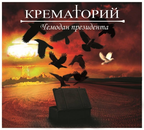 Группа Крематорий презентует новый альбом